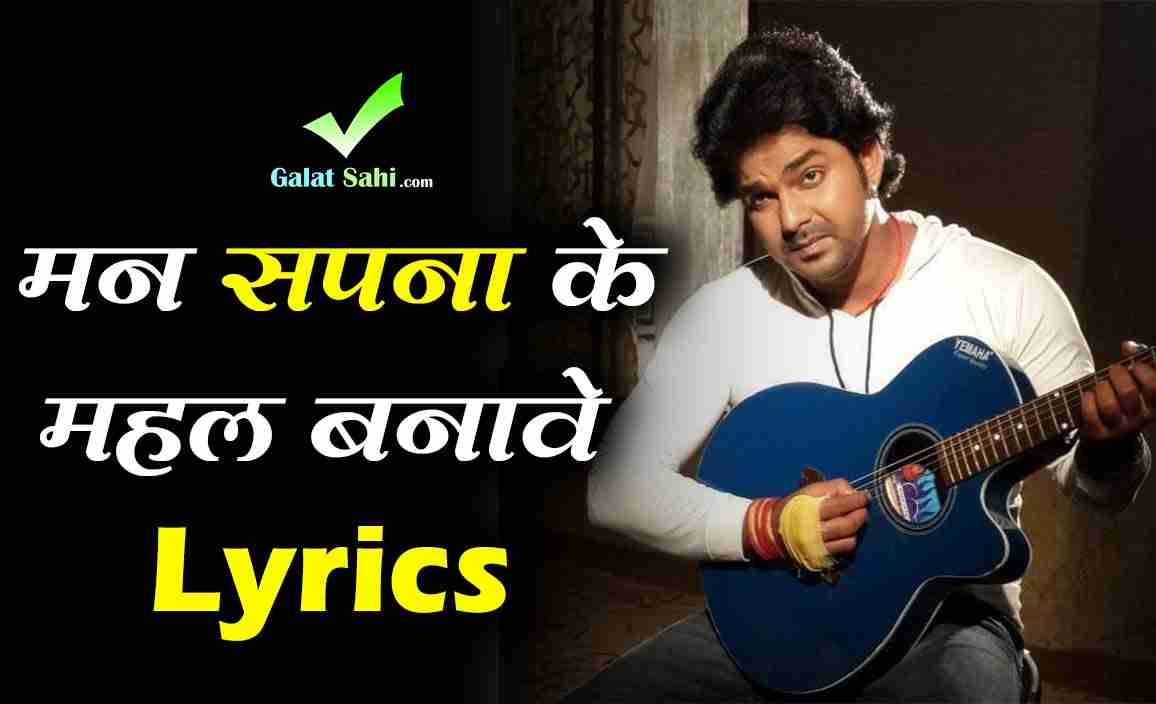 man sapna ke mahal banawe lyrics, jinigiya ke khela samajh mein na aaye, pawan singh, lyrics in hindi, lyrics