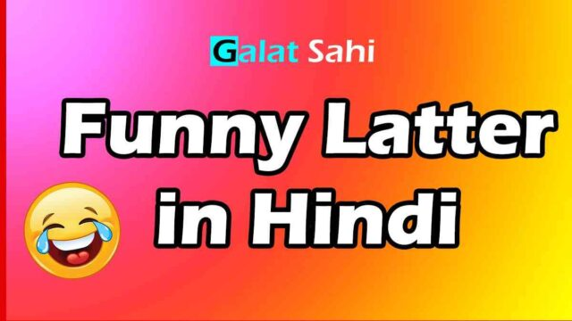 leave funny application, funny application for electricity, funny application for leave in hindi, funny love letter in hindi,